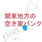 関東地方の空き家バンク一覧