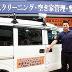 空き家問題、維持管理サービス(和歌山市美園町)