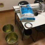 室内設置型ロケットストーブの制作その1、初日