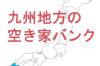 九州地方の空き家バンク一覧